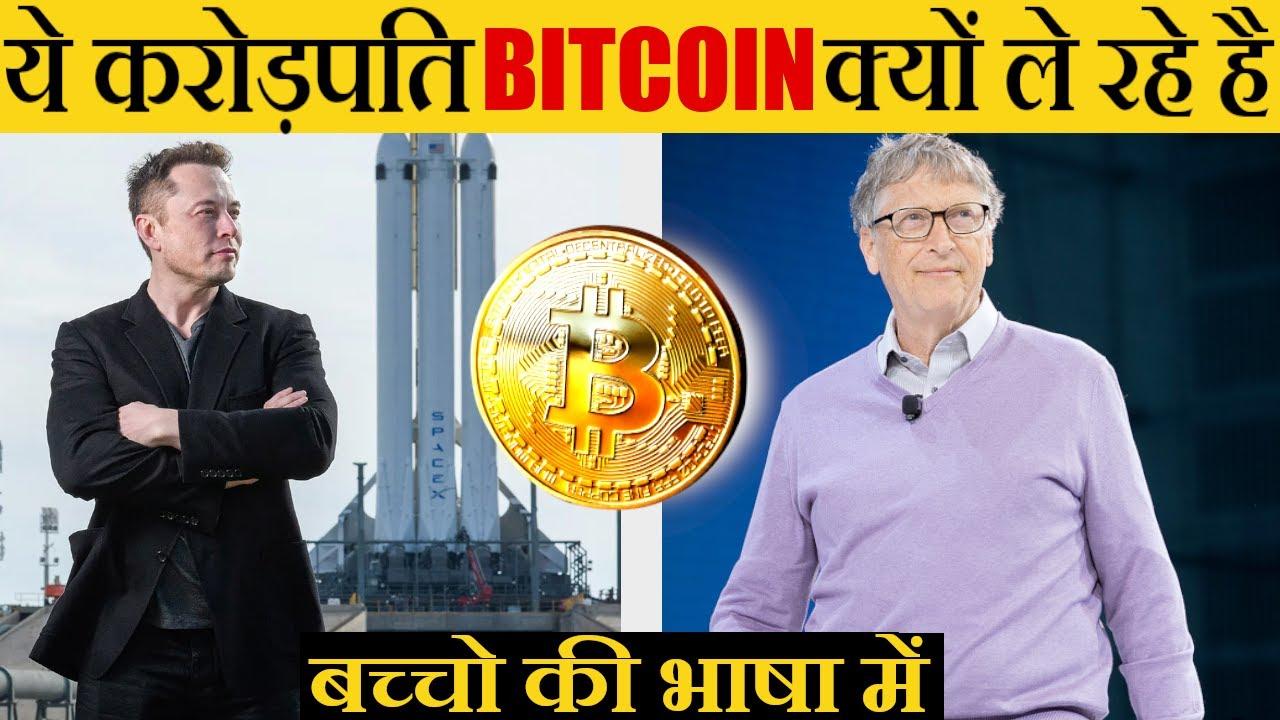 Bitcoin kya hai?| BITCOIN EXPLAINED IN SIMPLE HINDI) WHAT IS CRYPTO ...